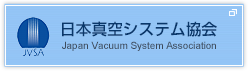 日本真空システム協会 Japan Vacuum System Association